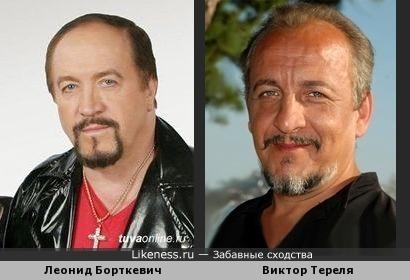 Виктор Тереля имеет сходство с Леонидом Борткевичем