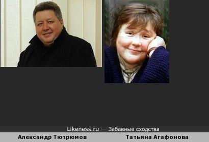 Татьяна Агафонова имеет черты сходства с Александром Тютрюмовым
