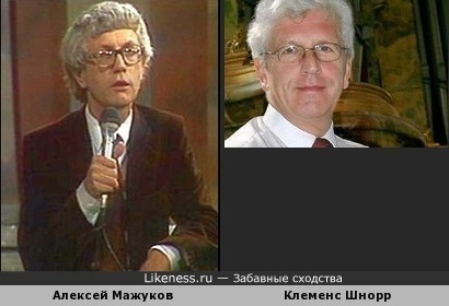 Клеменс Шнорр похож на Алексея Мажукова