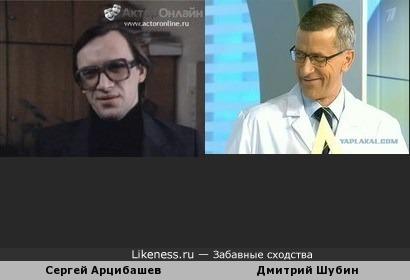Дмитрий Шубин похож на Сергея Арцибашева