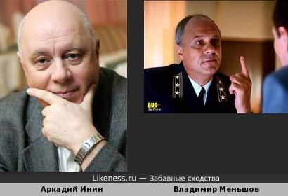 Аркадий Инин и Владимир Меньшов похожи