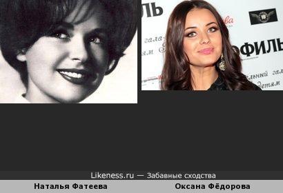 Наталья Фатеева Оксана Фёдорова чем-то напоминают друг друга