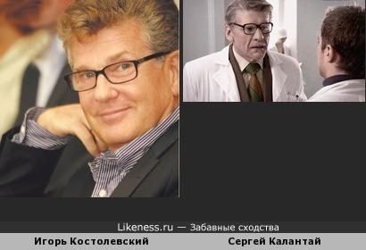 Игорь Костолевский и Сергей Калантай похожи