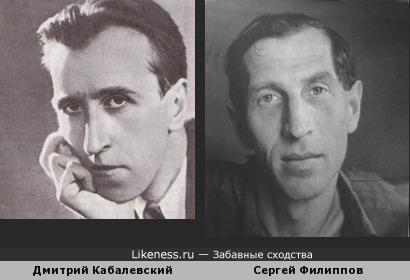 дмитрий Кабалевский и Сергей Филиппов похожи