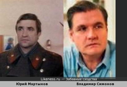 Юрий Мартынов и Владимир Симонов внешне похои