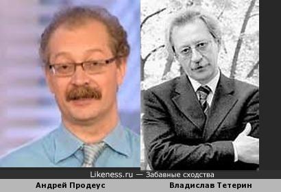 Андрей Продеус похож на Владислава Тетерина