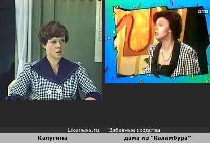 Дама из Каламбура похожа на Калугину из Служебного романа