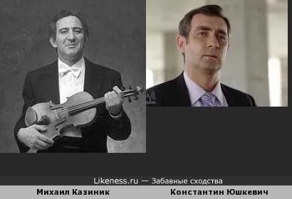 Юшкевич похож на Казиника