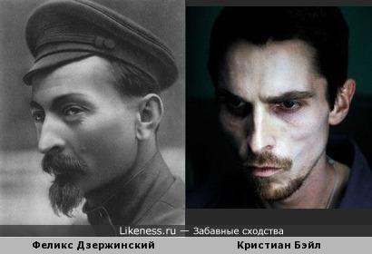 Феликс Дзержинский и Кристиан Бэйл похожи