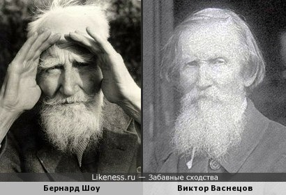 Бернард Шоу и Виктор Васнецов похожи