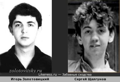 Игорь Золотовицкий похож на Сергея Щелгунова из Ералаша