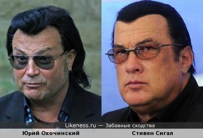 Юрий Охочинский похож на Стивена Сигала