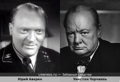 Юрий Аверин похож на Уинстона Черчилля