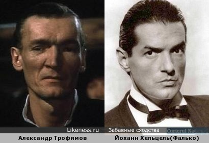 Джеймс Крюк похож на Фалько
