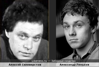 Алексей Селиверстов похож на Александра Ленькова