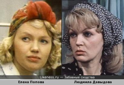 Елена Попова похожа на Людмилу Давыдову