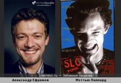 Александр Ефремов похож на Мэттью Лилларда
