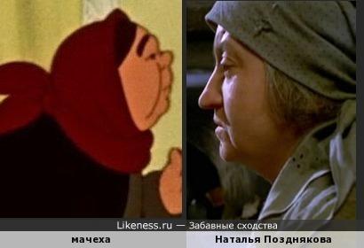 """мачеха из мультфильма""""12 месяцев""""похожа на Наталью Позднякову"""