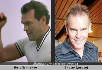 Петр Зайченко похож на Эндрю Дивоффа