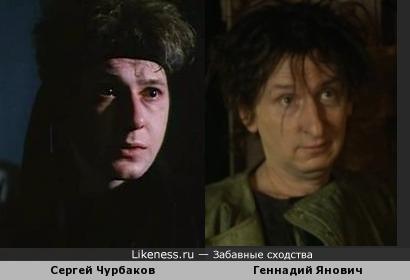 Сергей Чурбаков похож на Геннадия Яновича