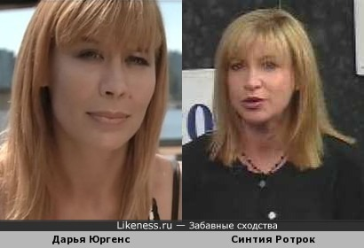 Дарья Юргенс похожа на Синтию Ротрок