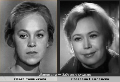 Ольга Сошникова похожа на Светлану Немоляеву