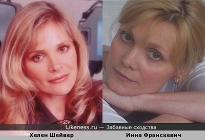 Хелен Шейвер похожа на Инну Франскевич