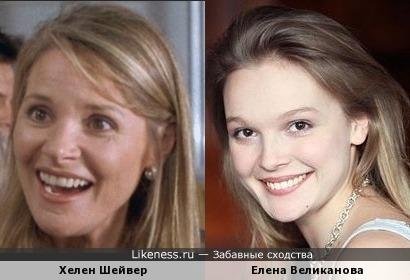 Хелен Шейвер похожа на Елену Великанову