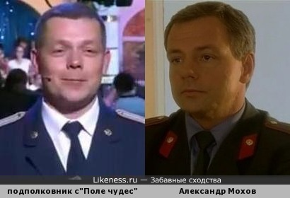 подполковник похож на Александра Мохова