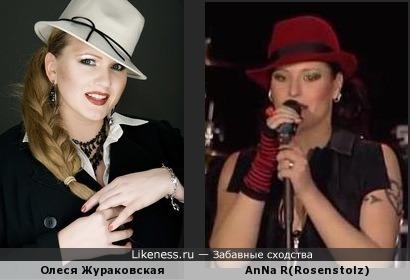 Олеся Жураковская похожа на Aнну Р