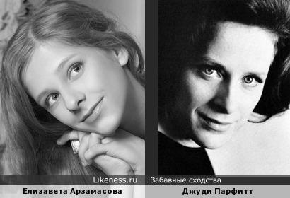 Елизавета Арзамасова похожа на Джуди Парфитт