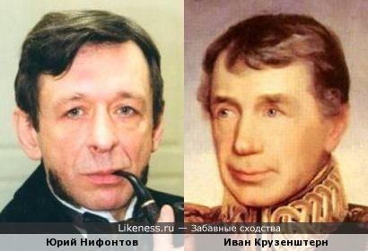 Юрий Нифонтов похож на Ивана Крузенштерна