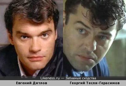 Евгений Дятлов похож на Георгия Тесля-Герасимова