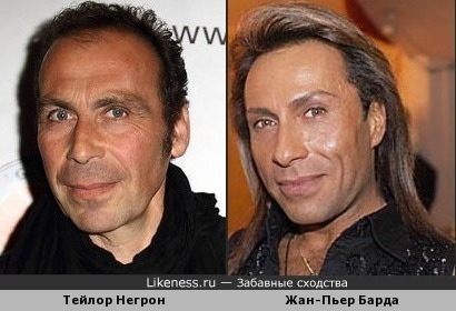 Жан-Пьер Барда похож на Тейлора Негрона
