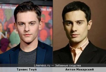 Трэвис Тоуп похож на Антона Макарского