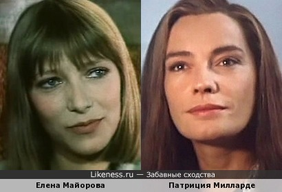 Елена Майорова и Патриция Милларде
