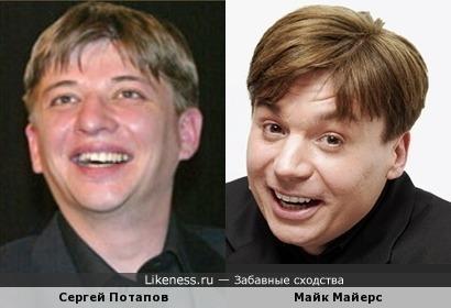 Сергей Потапов и Майк Майерс