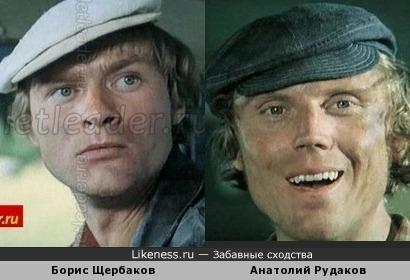 Борис Щербаков и Анатолий Рудаков