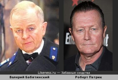 Валерий Бабятинский и Роберт Патрик