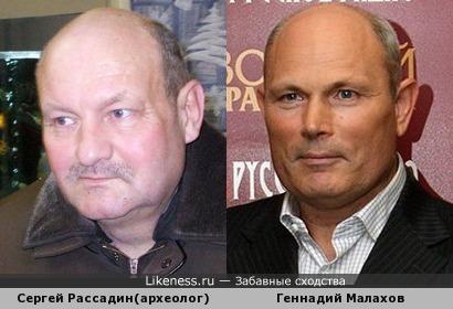Сергей Рассадин и Геннадий Малахов