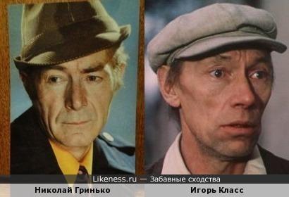 Николай Гринько и Игорь Класс