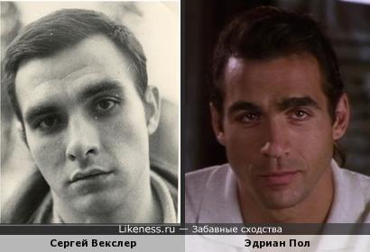 Сергей Векслер и Эдриан Пол