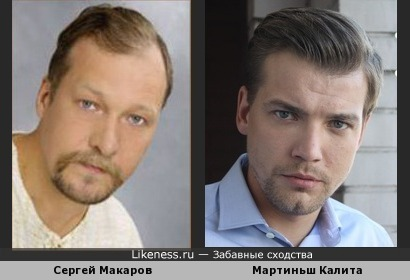 Мартиньш Калита и Сергей Макаров