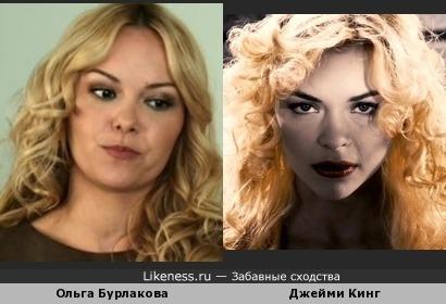 Ольга Бурлакова и Джейми Кинг