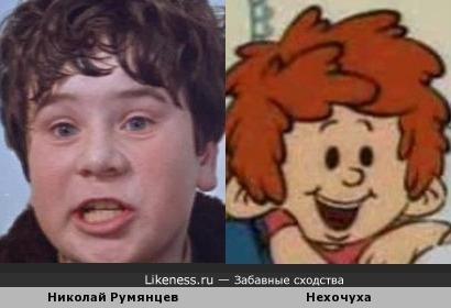 Николай Румянцев и Нехочуха