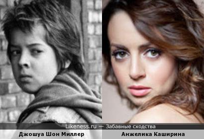Джошуа Джон Миллер и Анжелика Каширина