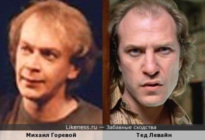Михаил Горевой и Тед Левайн
