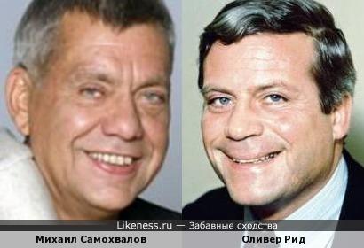 Михаил Самохвалов и Оливер Рид