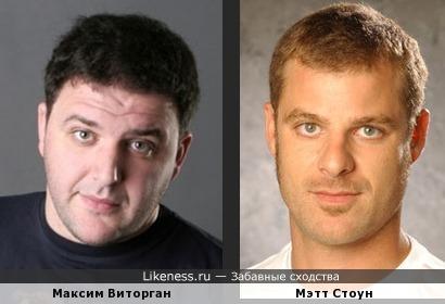 Максим Виторган и Мэтт Стоун