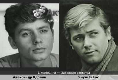 Александр Вдовин и Януш Гайос